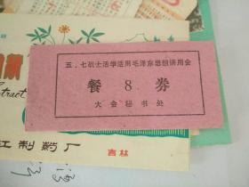 文革 餐券 五七战士活学活用毛泽东思想讲用会 餐券 大会秘书处 品好近10品