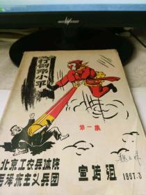 北京工农兵体院毛泽东主义兵团 宣传组 第一集1967