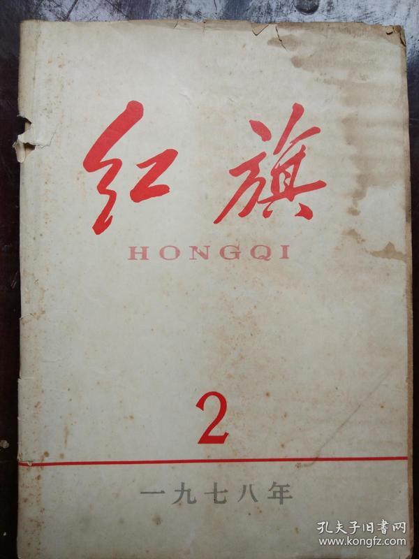 期刊:《红旗》 1978年第2期