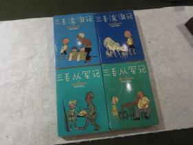 张乐平连环漫画全集:三毛流浪记(上下)+三毛从军记(上下) 四本合售