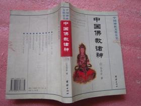 中国佛教诸神:中国神祗文化全书   品佳