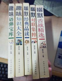 趣味幽默休闲丛书:《幽默舌战精选》《幽默对联集粹》《幽默经典品读》《趣味知识大全》《趣味语弹宝库》共计5本合售