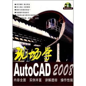 现场学AutoCAD2008(随书附光盘)