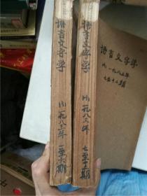 复印报刊资料:语言文字学·1983年1-6、7-12期全年合订本(两册合售,八五品)
