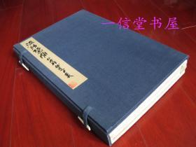 《流沙坠简》1函3册全 附考释 补遗并表 1914年 罗振玉著 王国维序 线装珂罗版   日本美术史家藏书