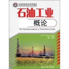 石油科技知识系列读本:石油工业概论