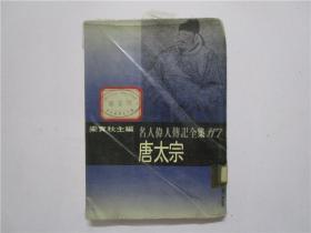 约70年代出版 名人伟人传记全集117 唐太宗(梁实秋主编)