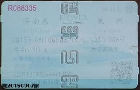 火车票:济南东-胶州K1391次☆