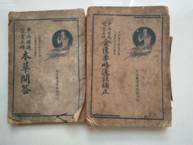 民国:中西汇通医书五种《本草问答》《金匮要略浅注补正》2本合售