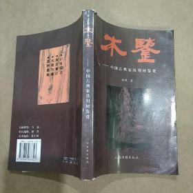 木鉴:中国古典家具用材鉴赏