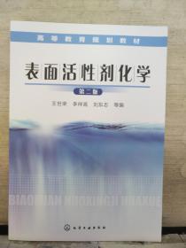 表面活性剂化学(第2版)2018.9重印