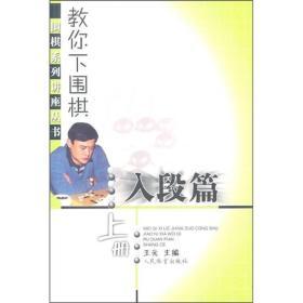 教你下围棋[ 入段篇 上册]--围棋系列讲座丛书