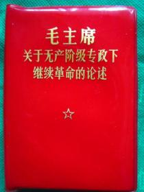 《毛主席关于无产阶级专政下继续革命的论述》红塑皮软精装、内有毛像3张、林题2页 【品佳近新、完整无缺】、
