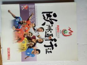 欧洲通行证 【2008欧洲杯观战图鉴】足球周刊
