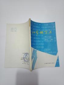 汉字快写法 增补本 黄若舟著 上海书画出版社1987年一版一印----私藏9品如图