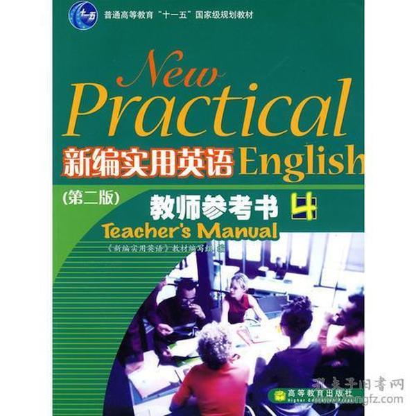 新编实用英语教师参考书4