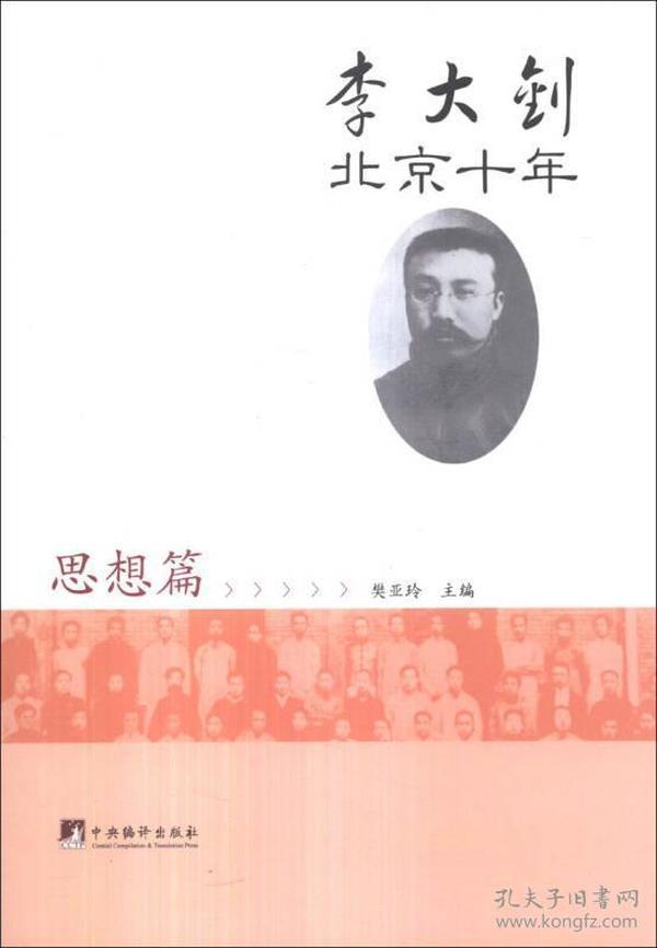 李大钊北京十年