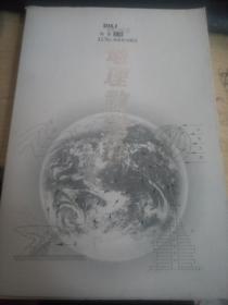 地理教学论 (32开品好如图)