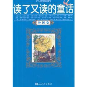 读了又读的童话(外国卷)