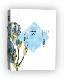 毕淑敏心灵四书:女心理师