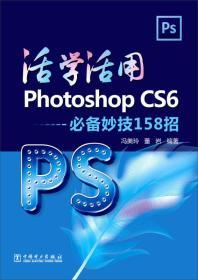 活学活用Photoshop CS6必备妙技158招