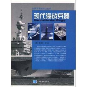 世界军事新知识丛书:现代海军兵器/Z