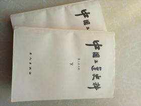 中国工运史料 第1至8期 上下