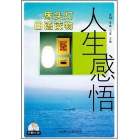 床头灯日语读物:人生感悟