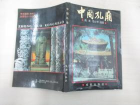 中国孔庙 成都出版社1994年出版 32开平装