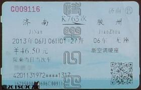 火车票:济南-胶州K763次☆