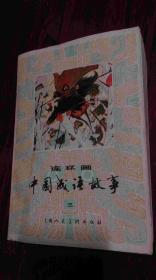 连环画中国成语故事【三】