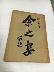 徐枕亚早期香港版本:《余之妻》
