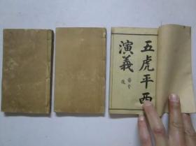 清光绪30年甲辰上海书局石印线装本《五虎平西演义》异说五虎平西珍珠旗演义狄青传 1-112回 一至六卷 三册全(尺寸;15*9cm)