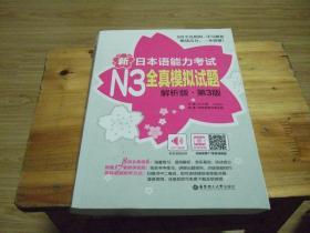 新日本语能力考试N3全真模拟试题解析版.第3版