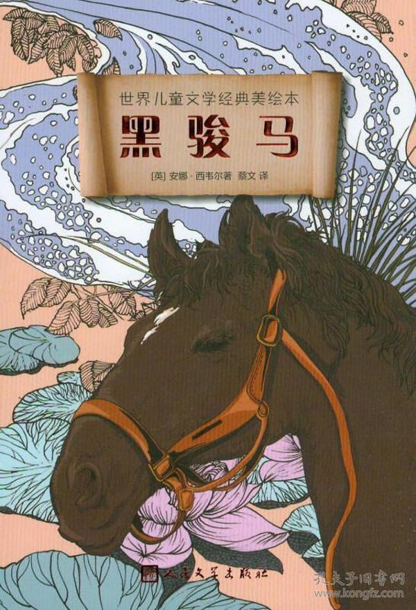 世界儿童文学经典美绘本:黑骏马