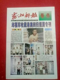 雾凇邮报2003年7月18日号外邱福军收藏展