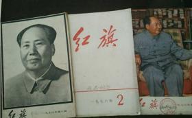红旗 [1976年 2 ,7 ,10期 ]3册 合售