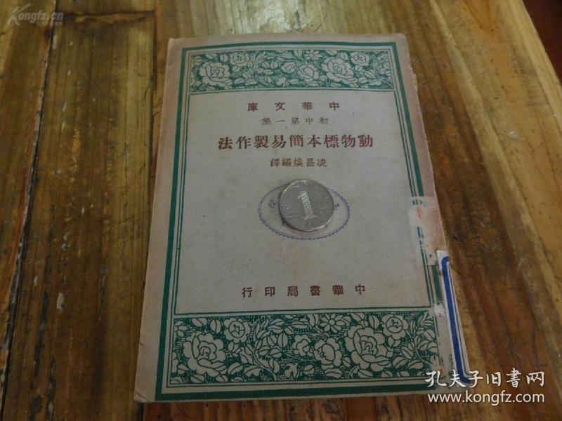 民国36年初版《动物标本简易制作法》全一册