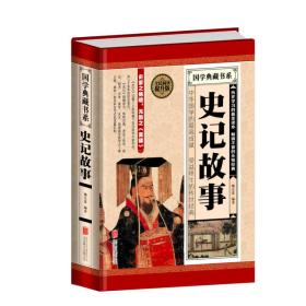 国学典藏书系 史记故事