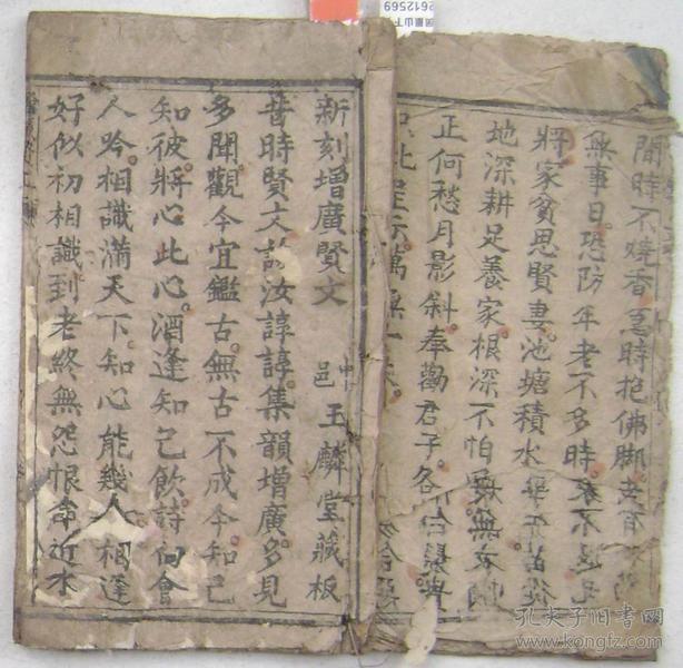 民国木刻:新刻增广贤文