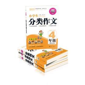 2916版特长班第三季*小学生v初中初中4年级到作文怎么读新加坡图片
