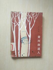 黄河故道人(王安忆)