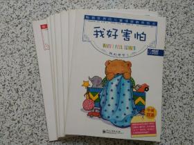 畅销世界的儿童情感教育绘本 (中英双语)- 我的感觉  全7册
