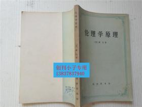 伦理学原理  (英)摩尔著 长江译  商务印书馆