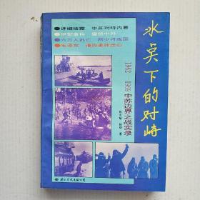 冰点下的对峙:1962-1969中苏边界之战实录