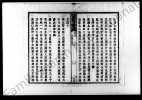 刘氏七续族谱 [38卷,首1卷]