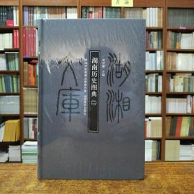 湖湘文库  湖南历史图典二(布面)
