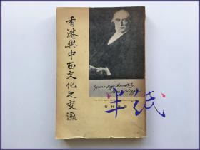 香港与中西文化之交流  1961年初版仅印1000册 罗香林签赠池田武雄
