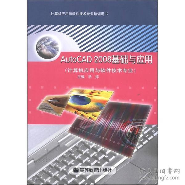 9787040234152AutoCAD2008基础与应用(计算机应用与软件技术专业)