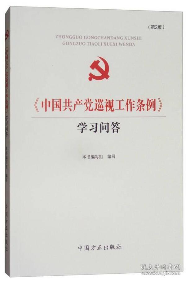 《中国共产党巡视工作条例》学习问答(第2版)